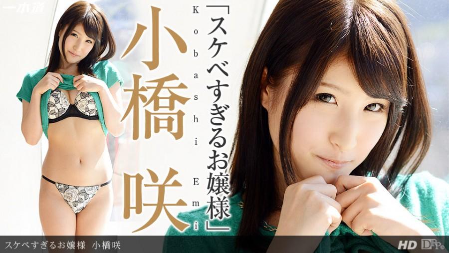 1Pondo 111213_696 - Drama Collection Emi Kobashi
