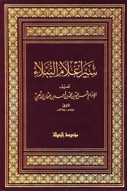 سير أعلام النبلاء للإمام الذهبي - طبعة مؤسسة الرسالة ( 30 مجلد ) pdf