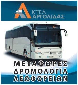 ΚΤΕΛ ΑΡΓΟΛΙΔΑΣ