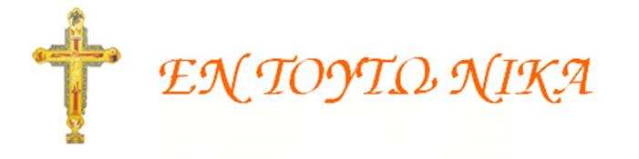 ΕΝ ΤΟΥΤΩ ΝΙΚΑ 1