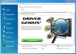 Driver Genius V12.0.0.1211