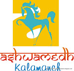 Ashwamedh Kalamanch