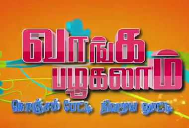 Vanga Pazhagalam 09-09-13 A show with Vivek and Shreya ,Sun TV Vinayagar Chathurthi Special Program Watch Online