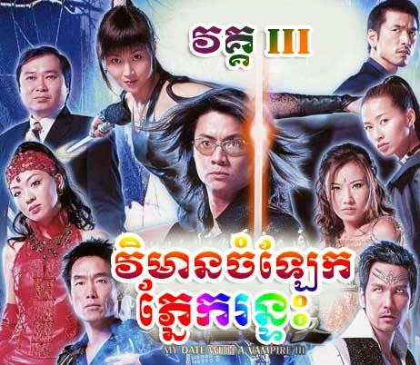 Vimean Cham Lek Phek Ronteah III [35 End] Chinese Drama Dubbed Khmer Movie