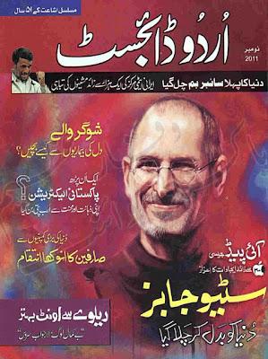 Urdu Digest November 2011