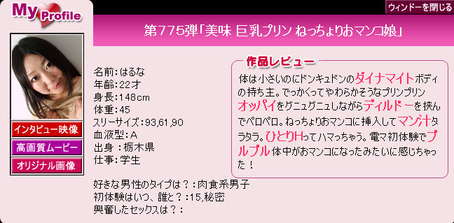 Pacific Girls No.775 Haruna 01050