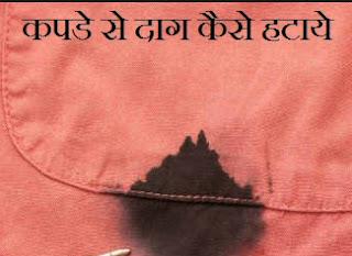 कपड़ो से दाग कैसे उतारे ,  Kapdo Ke Daag Dhabbe Kaise Remove Kare