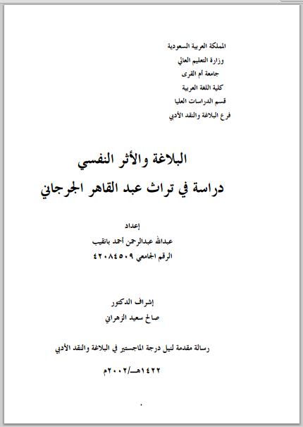البلاغة والأثر النفسي دراسة في تراث عبد القاهر الجرجاني - رسالة ماجستير