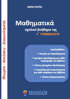 Μαθηματικα Γ Γυμνασιου Θεωρια - Ασκησεις - Διαγωνισματα