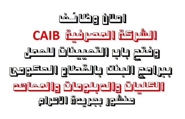 وظائف الشركة المصرفية CAIB وفتح باب التعيينات للعمل ببرامج البنك بالقطاع الحكومى