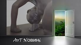 ArT Nовини-те