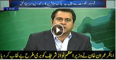 VIDEO, talk shows, nawaz sharif, Anchor Imran khan, flood areas of pakistan,