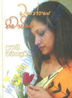 wasanthaya nimawiya sinhala novel
