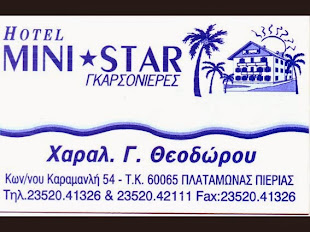 MINI STAR, PLATAMON GREECE