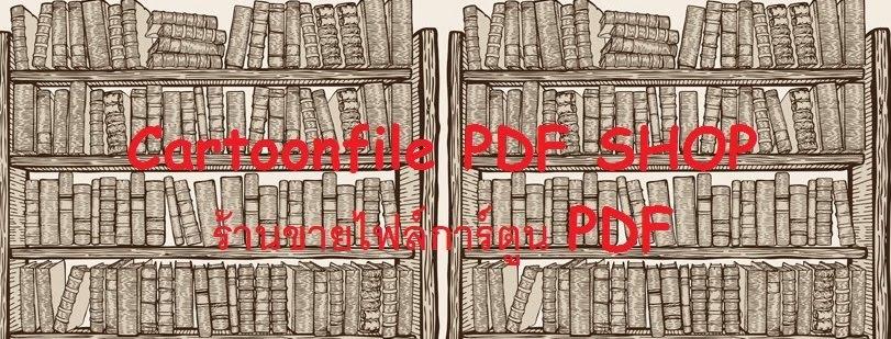เว็บการ์ตูนไฟล์ PDF แนะนำ