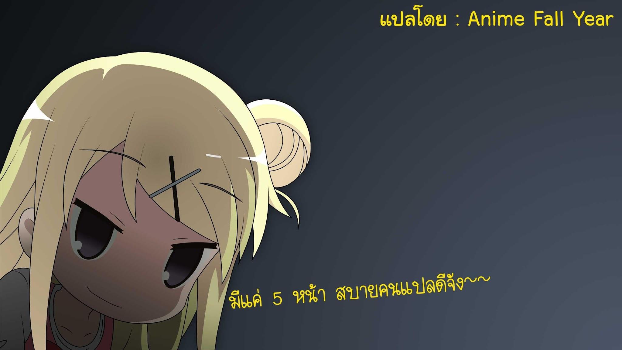 Itsuka, tanshoku no sora no shita ตอนที่ 5 TH แปลไทย