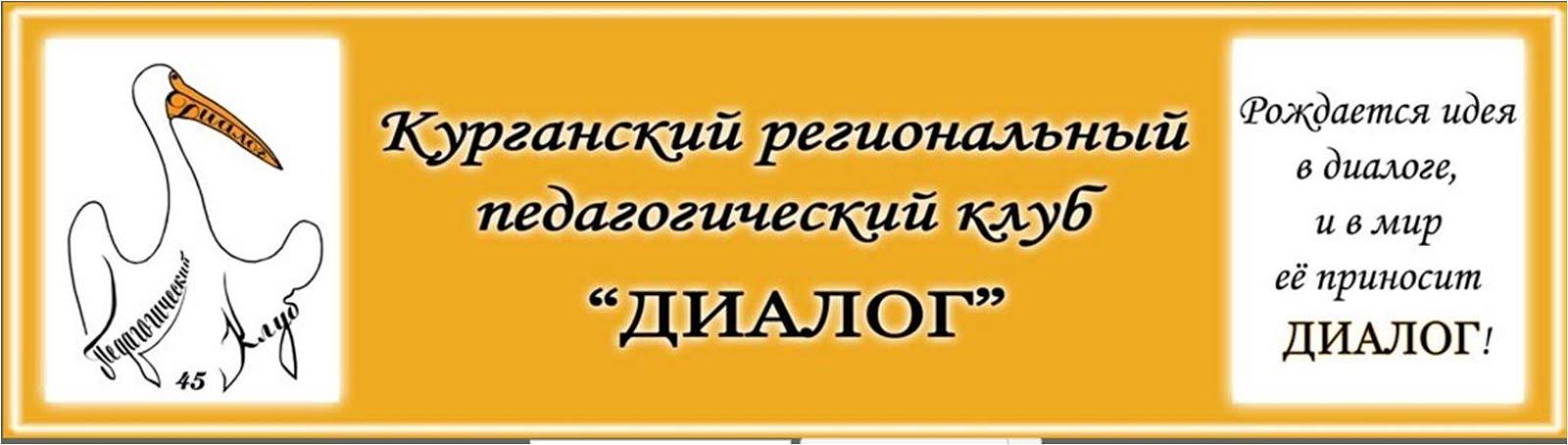 """Курганский региональный педагогический клуб """"Диалог"""""""