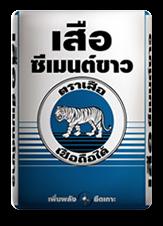 ปูนซิเมนต์ขาวเสือ