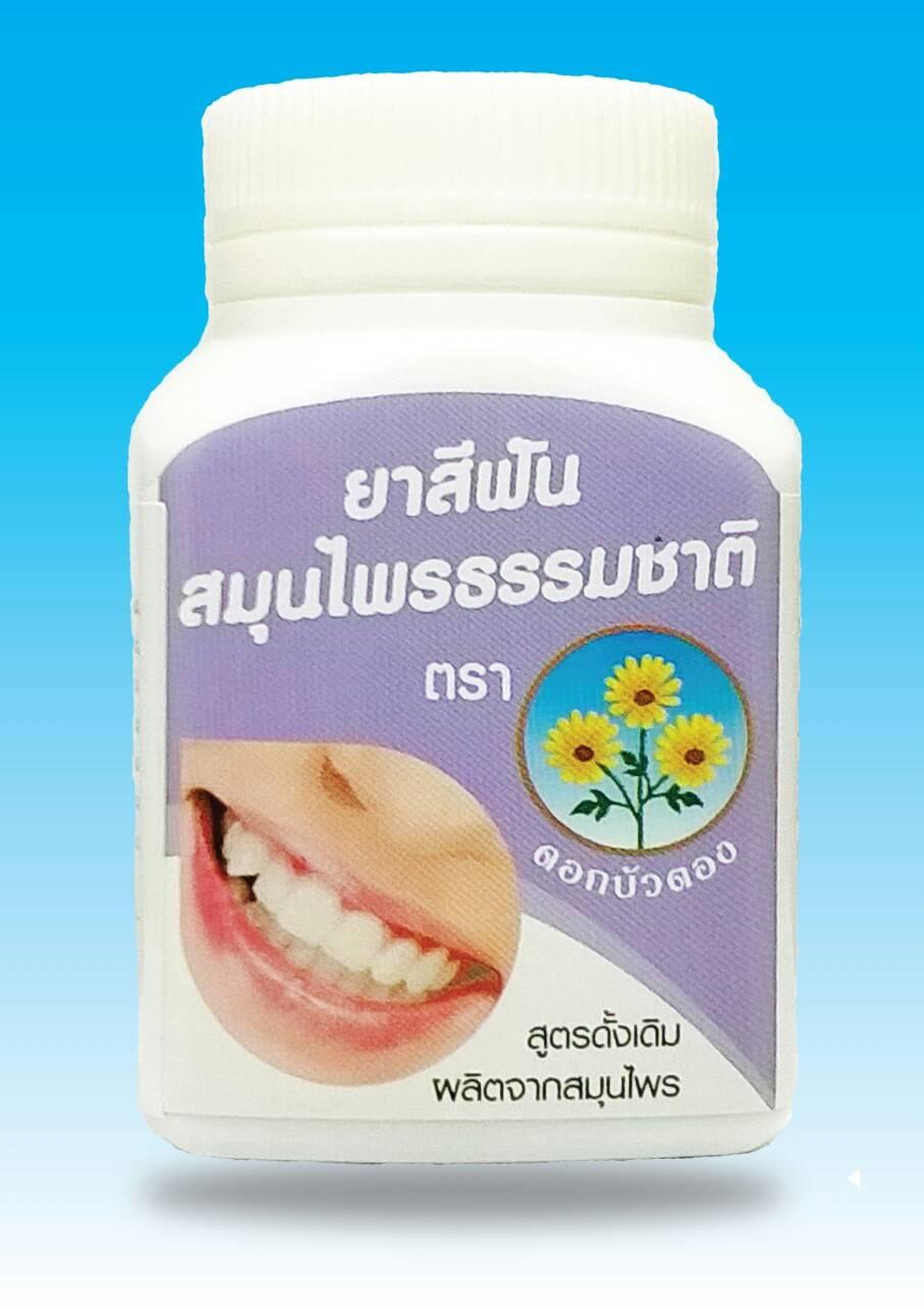 จำหน่ายยาสีฟันสมุนไพร