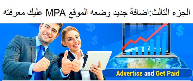 الجزء التالث:اضافة جديد وضعه الموقع MPA عليك معرفته