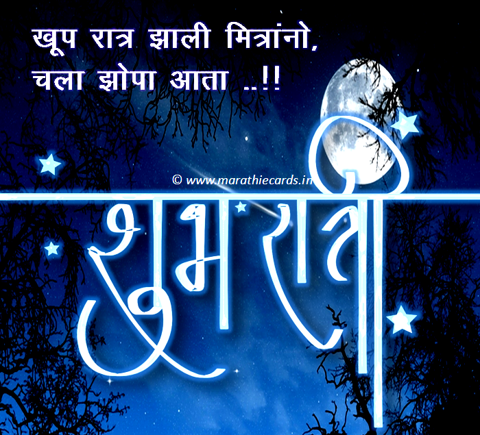 Subh Ratri Good Night Marathi wallpaper kavita sandesh shayari sweet ...