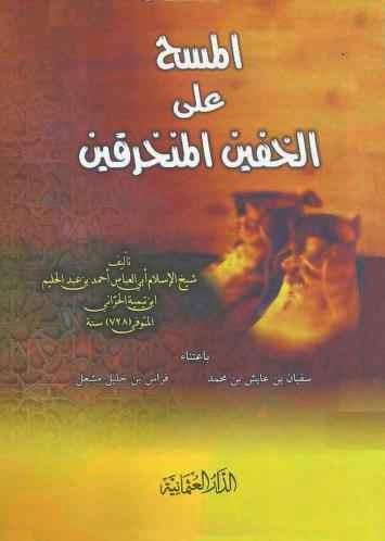 كتاب المسح على الخفين المنخرقين - ابن تيمية