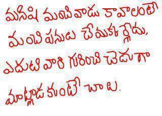 Telugu photo messages | Telugu Messages | Telugu Mobile Messages ...