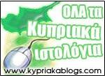 Kypriakablogs.com