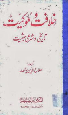 Khilafat o Malokiyat sharai haisiyat by Salahuddin Yousuf