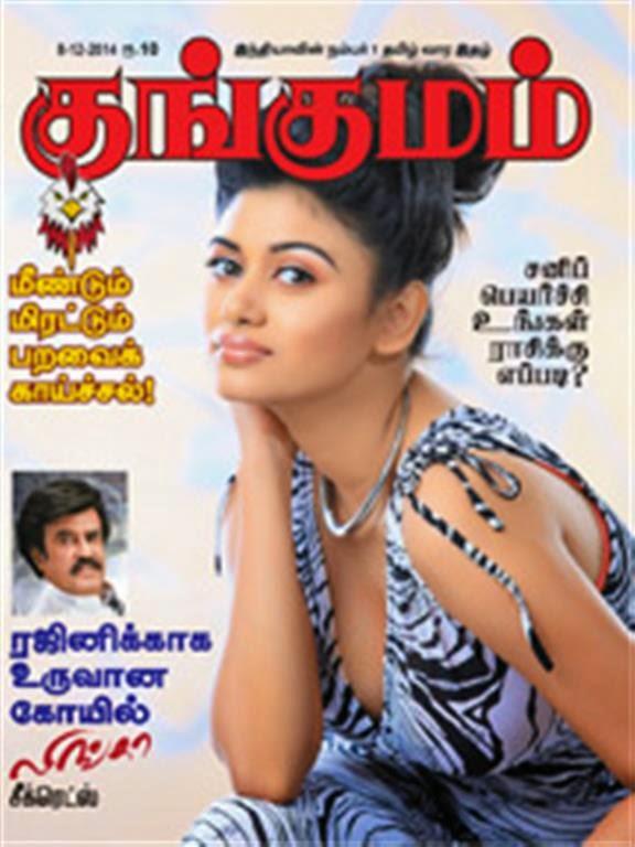 Kungumam 08-12-2014 Tamil Magazines Read Online Free