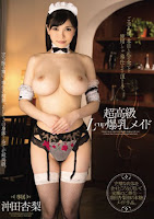 Ultra-luxury Lcup Tits Maid Okita Anzunashi