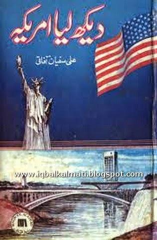 Dekh Lea America by Ali Sufian Afaqi