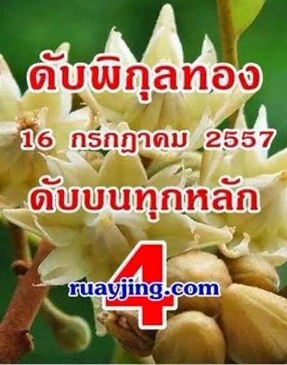 Thai lotto 3up Cut Digit 16-07-2014