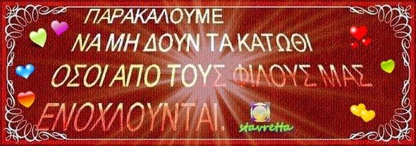 MONON γιά ΕΛΛΗΝΕΣ  Όσοι από τούς καλούς μας ΦΙΛΟΥΣ ενοχλούνται , άς μή δούν τή (ΣΑΤΙΡΑ) παρακάτω...