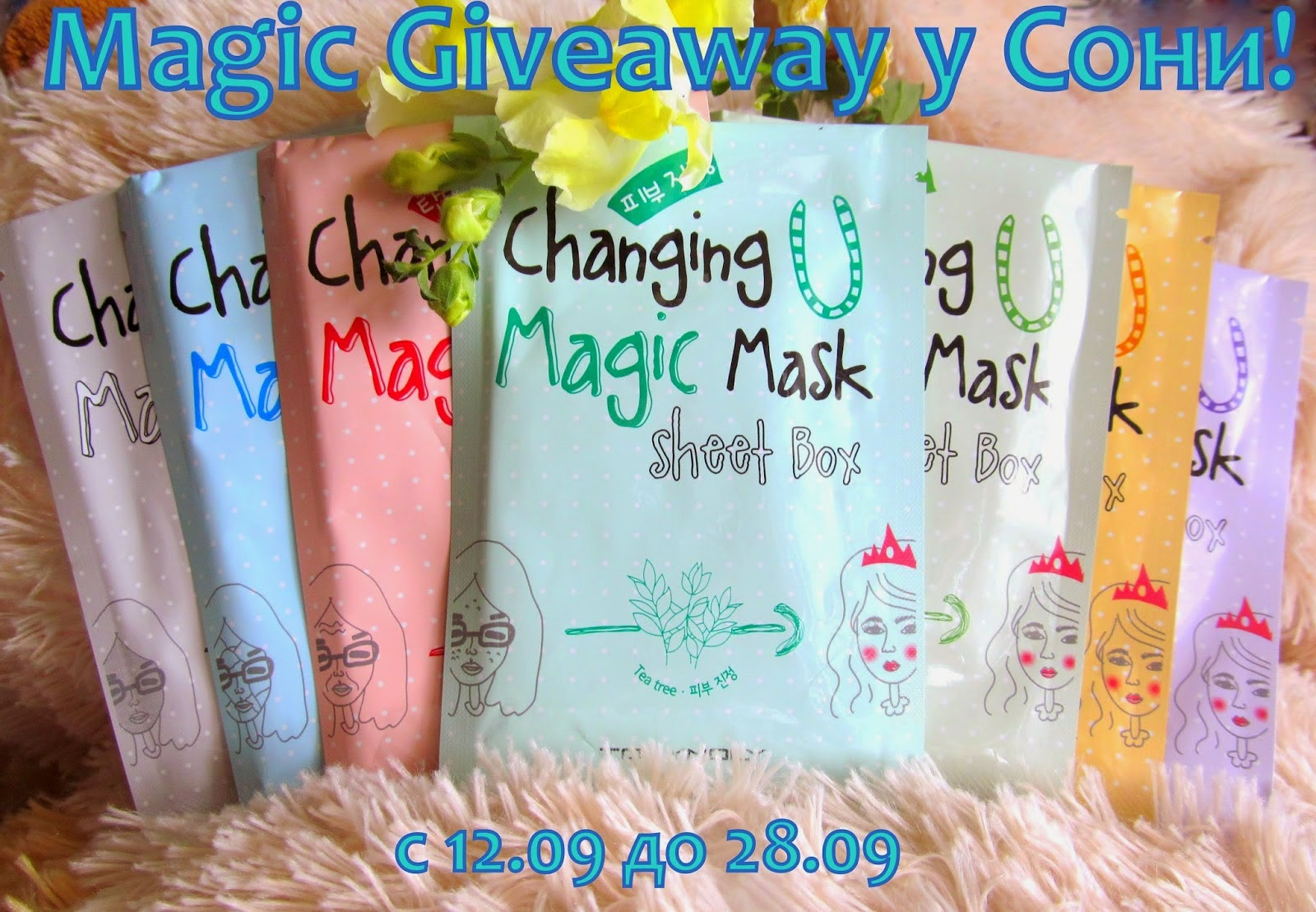 Magic Giveaway у Сони!