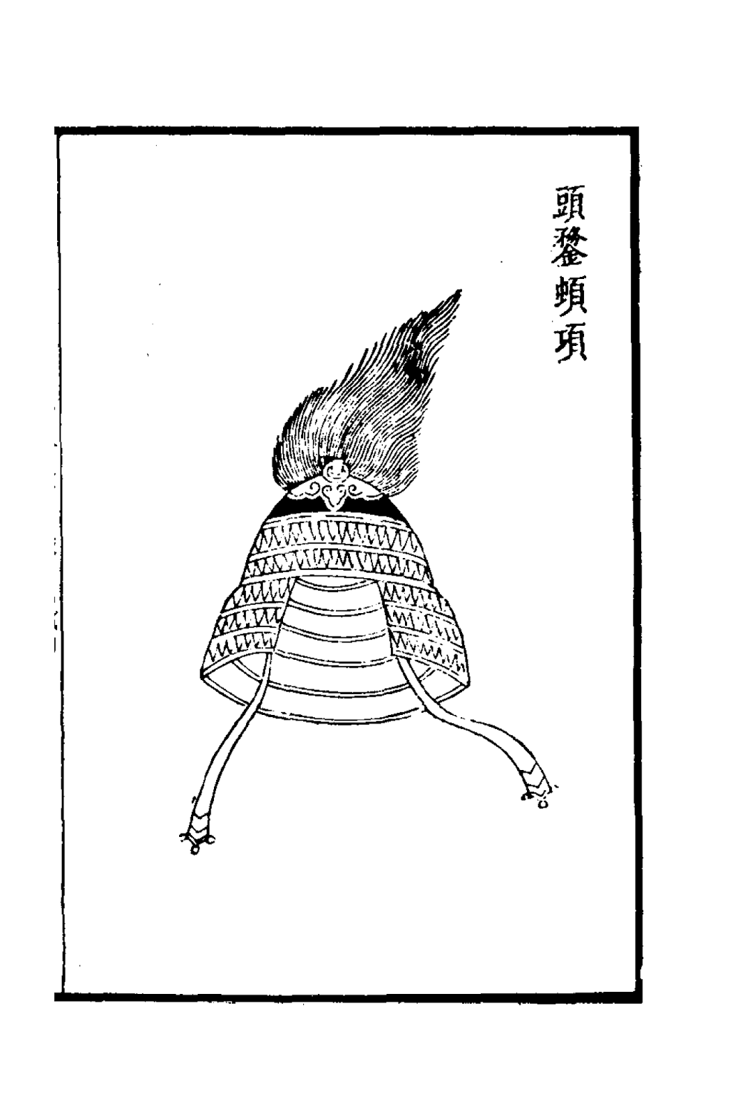 Ming Dynasty Helmet