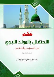 حكم الاحتفال بالمولد النبوي بين المجيزين والمانعين - عبد الفتاح قديش اليافعي