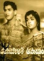 Upayam Lo Apayam Telugu Movie Songs