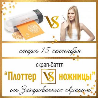 "Скрап-баттл ""Плоттер VS ножницы"""