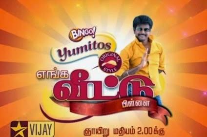 Vijay Tv Show Enga Veettu Pillai 21-09-14 Enga Veettu Pillai Sivakarthikeyan