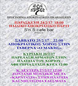 Πολιτιστικός  ‹Η Βουρβουρού› Πρόγραμμα Αποκριάτικων Εκδηλώσεων 2017.