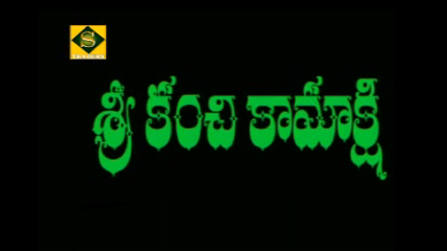 Sri Kanchi Kamakshi Telugu Mp3 Songs Free  Download  1980