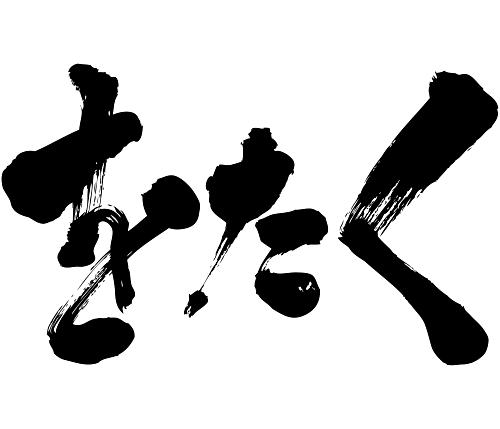 Otaku in Japanese Hiragana brushed kanji