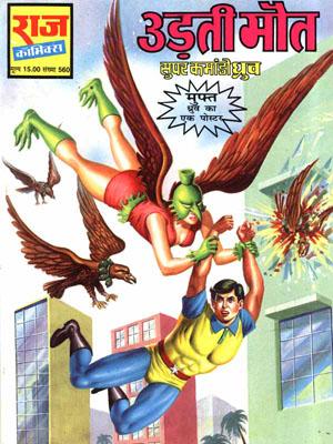 UDTI MAUT (Super Commando Dhruv-SCD Hindi Comic) (PDF)