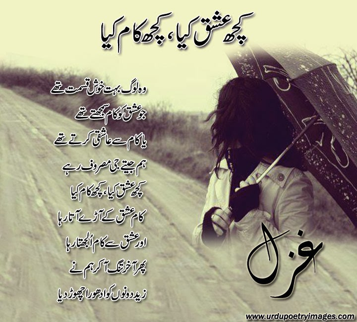 Sad Quotes About Love In Urdu : November 2013 ~ Urdu Poetry SMS Shayari images
