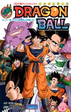 Dragon Ball Ngoại Truyện - Dragon Ball Plus (2012) Poster