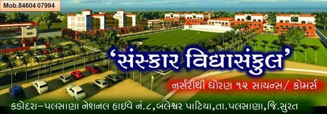 http://sanskarvidyasankul.blogspot.in///