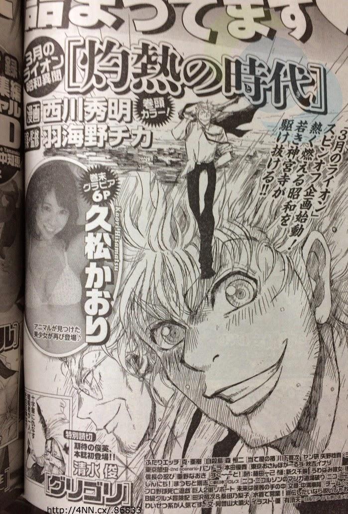 26 203x300 Anunciado um spin off de Sangatsu no Lion