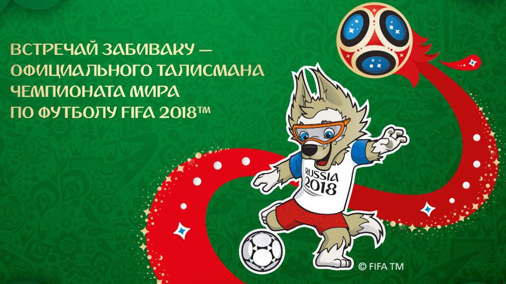 Символ ЧМ-2018 по футболу