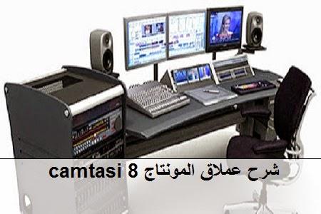 افضل برنامج  للمونتاج باحترافية وتصوير الشاشة camtasia 8